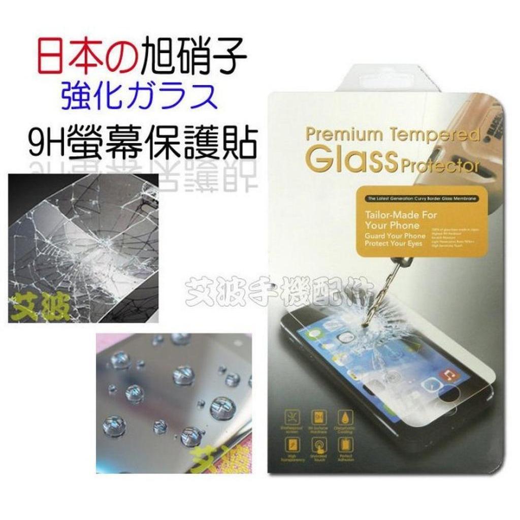 旭硝子盒裝保護貼鋼化膜玻璃疏水疏油超抗刮9H 2 5D 螢幕貼htc desire816