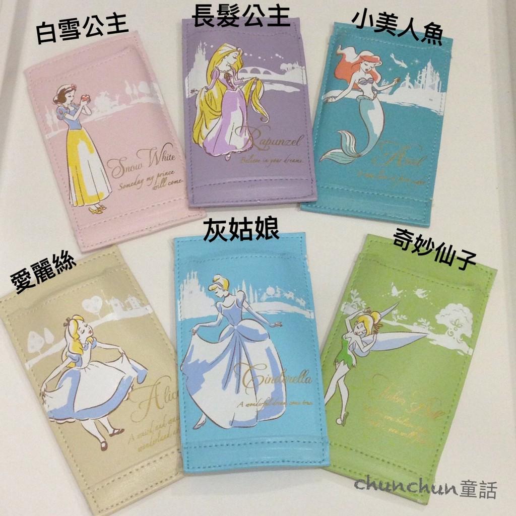 ~蠢蠢亂賣~少量迪士尼公主美人魚白雪公主灰姑娘愛麗絲長髮公主奇妙仙子卡套證件套票據包