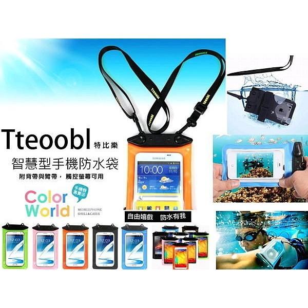 特比樂手機防水手機袋iPhone 5 5s SE 6S Plus 紅米S7 Note 3
