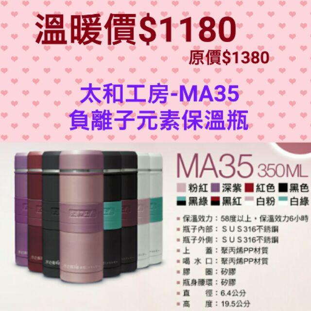 太和工房MA35 負離子元素保溫瓶