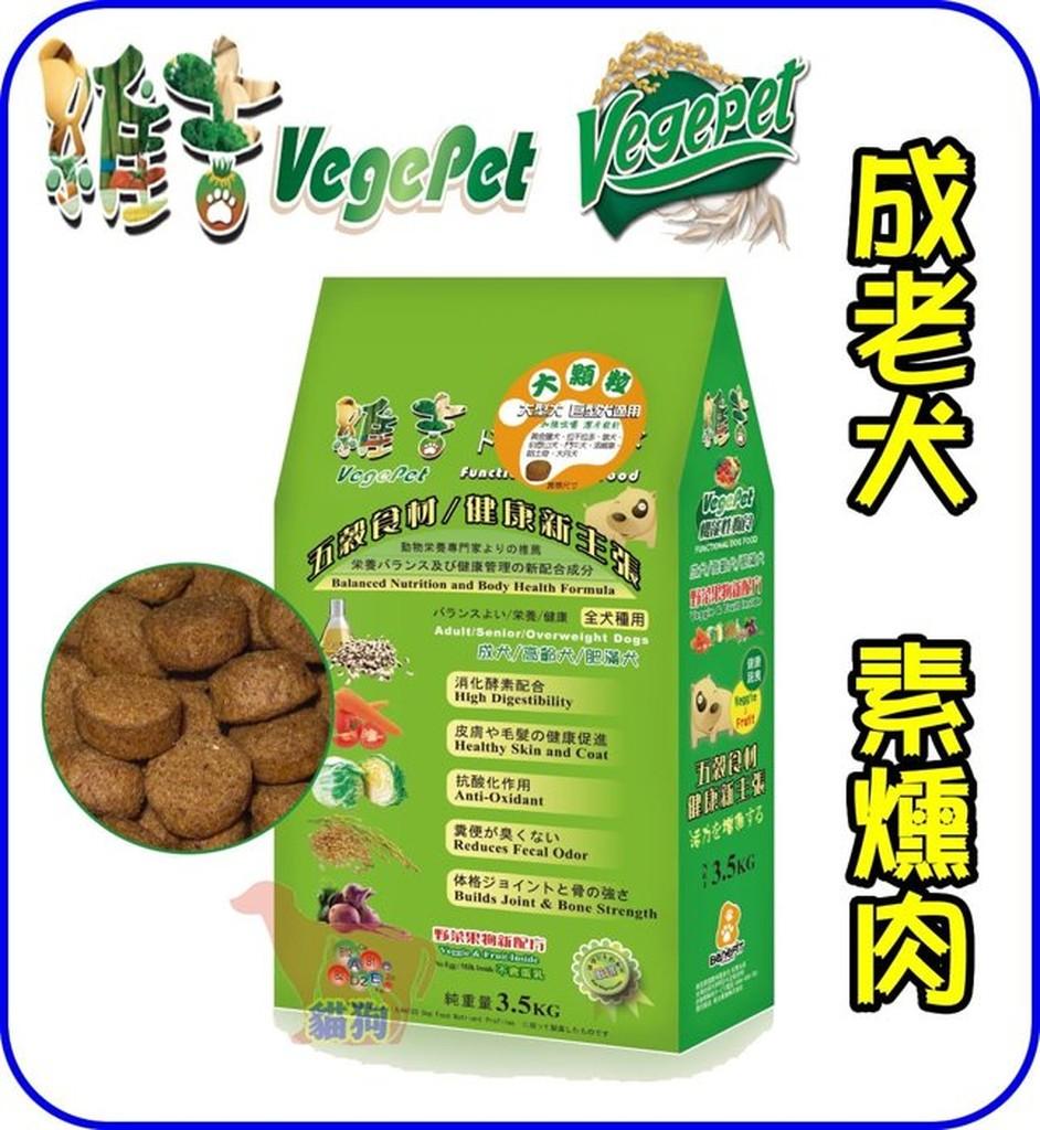 ~狗飼料~維吉機能性素食狗飼料2 公斤原味