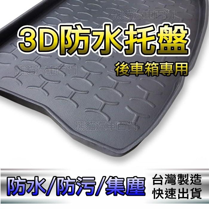 製3D 防水托盤~Luxgen M7 MPV SEDAN5 S3 U6 U7 ~後車箱車箱