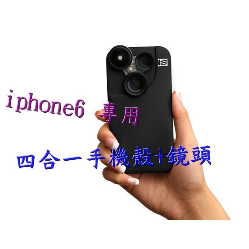 iphone6 s iphone6plus 6splus 鏡頭手機殼廣角微距魚眼增距四合一