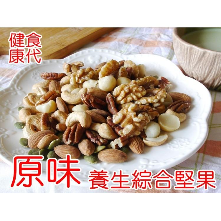 ~健康食代~原味養生綜合堅果250g ,夏威夷豆、胡桃、腰果、杏仁、核桃、南瓜子6 種無調