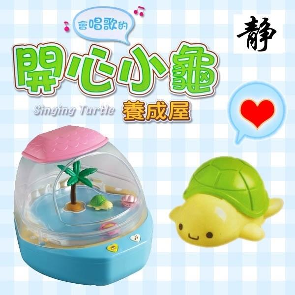 (靜)韓國MIMI WORLD 開心小龜養成屋