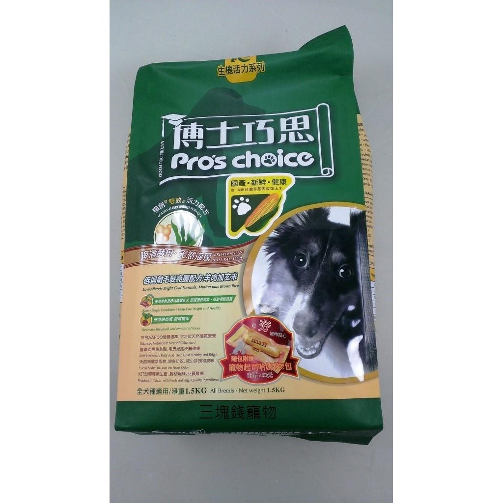 ~三塊錢寵物~博士巧思生機活力,成幼犬飼料,低過敏羊肉及玄米