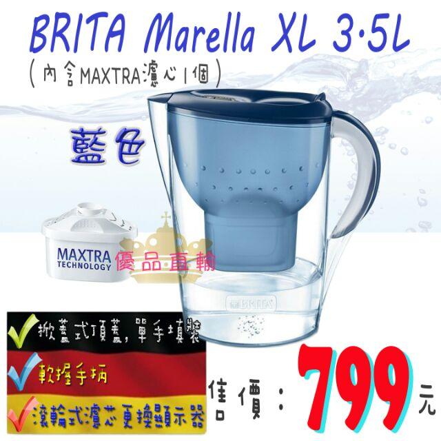 ~優品直輸~滾輪式德國BRITA Marella XL 藍色馬利拉3 5L 濾水壺(含1