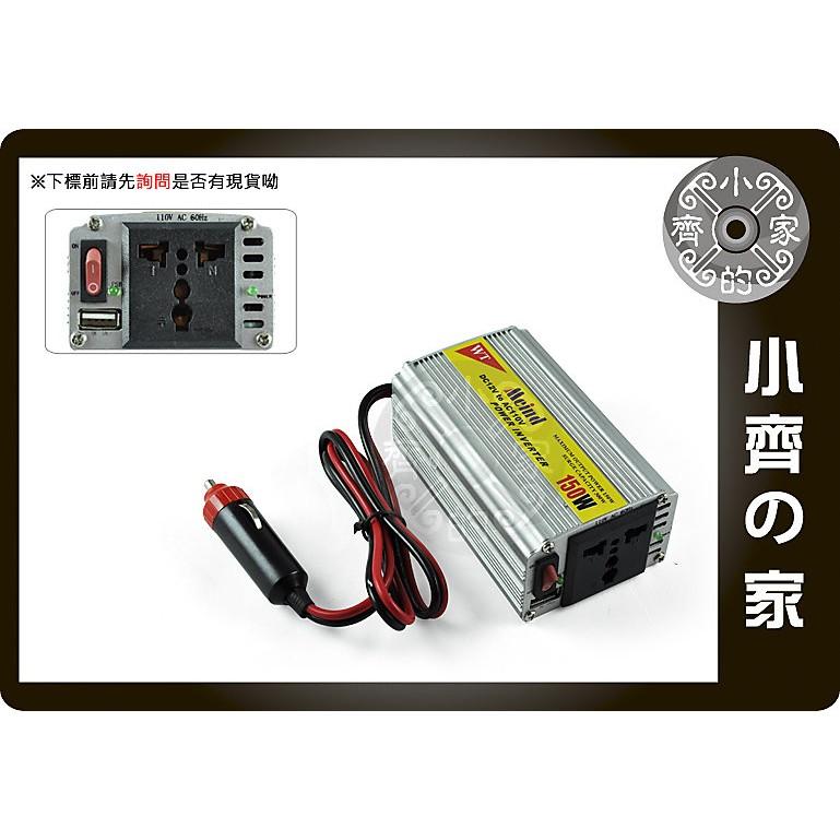 小齊的家 150w DC 12V TO AC 110V 點煙器汽車電源轉家用電源直流轉交流