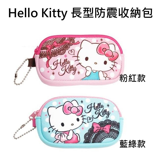 含稅附發票 HelloKitty 凱蒂貓長型防震收納包卡片包零錢包三麗鷗Sanrio
