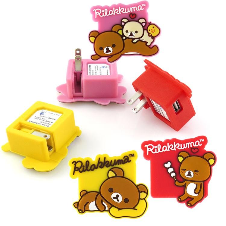 ♡Rilakkuma 拉拉熊懶懶熊 1A USB 轉接頭電源充 主題款