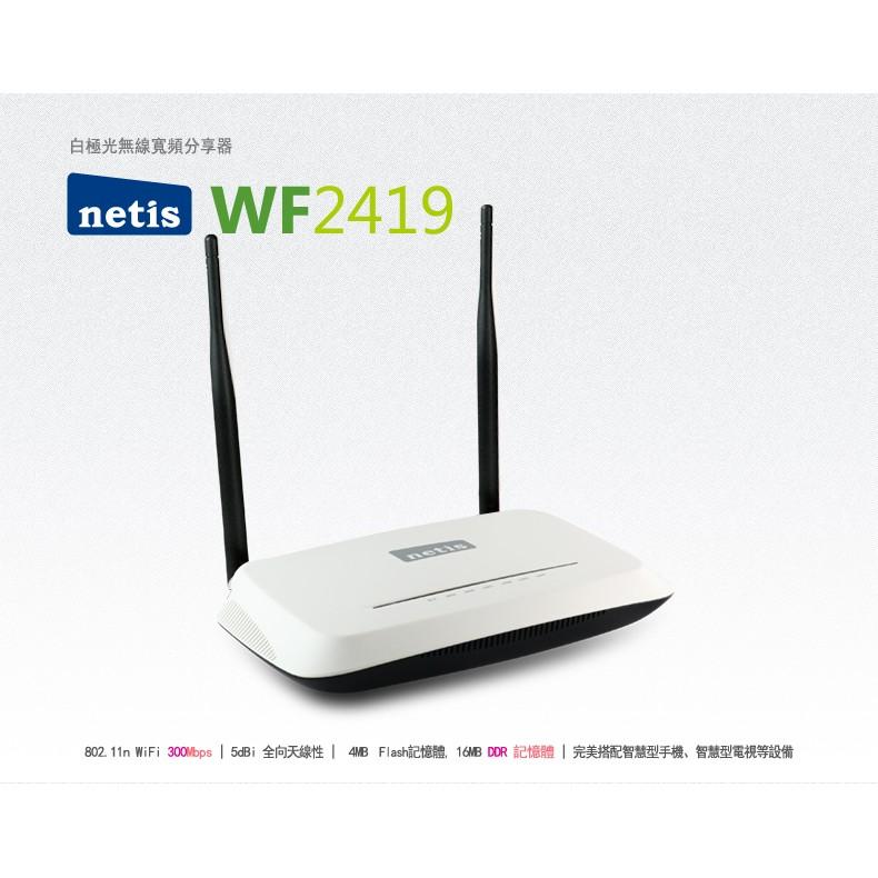 ~迪特軍3C ~netis WF2419 白極光雙天線300MB 無線寬頻分享器支援UPn