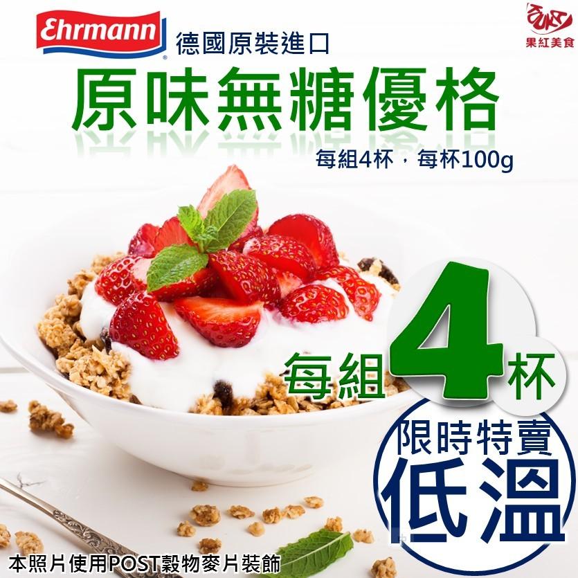 低溫 德國Ehrmann 愛爾曼清爽水果優格原味無糖每組4 杯每杯100 克