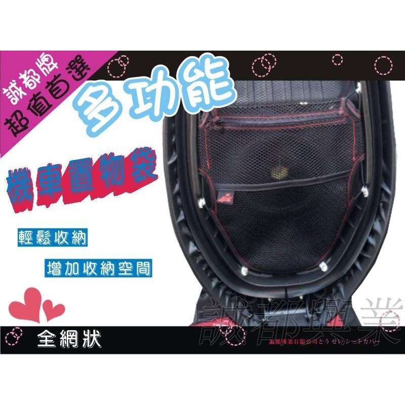 2 三層式拉鍊坐墊置物袋機車坐墊袋收納增大空間