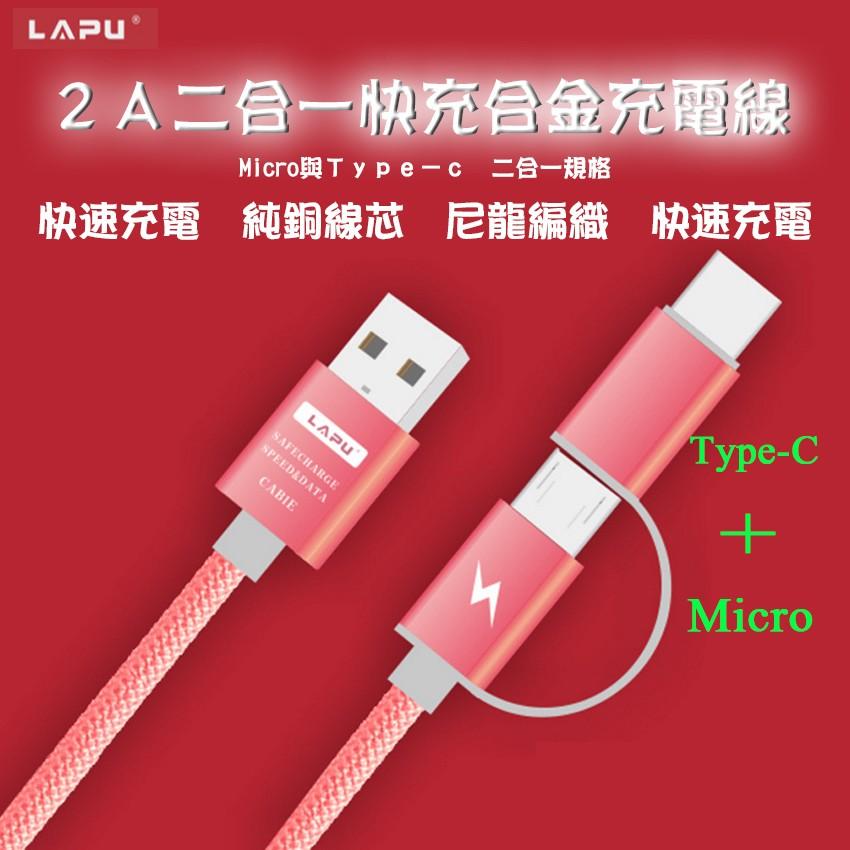 聯浦安卓二合一鋁合金傳輸線micro 加Type c 2 4A 充電高速傳輸快充充電