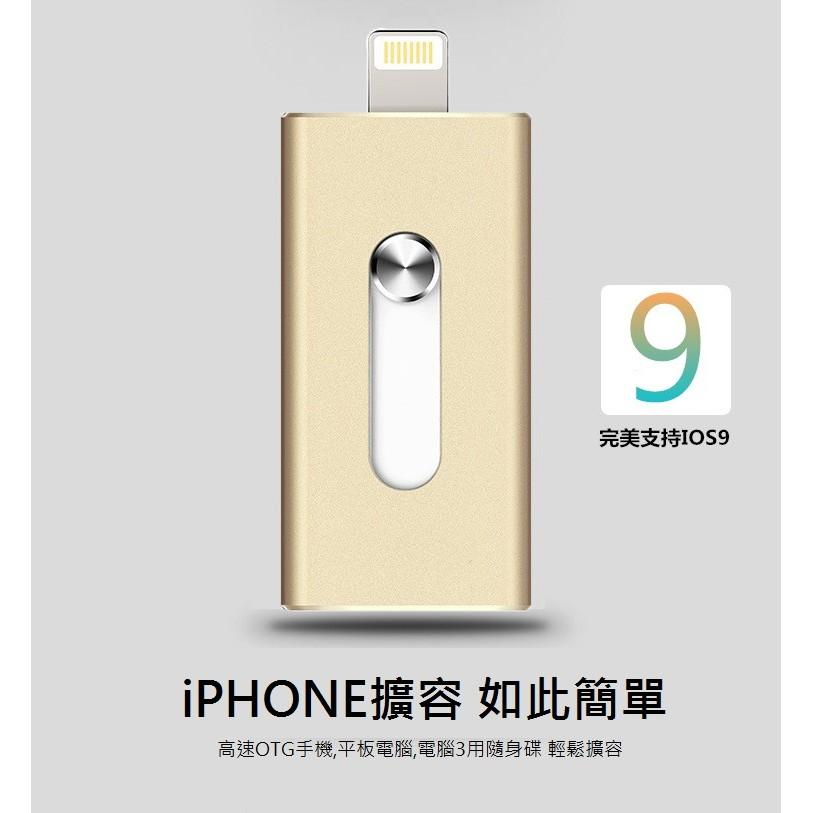 超強256G 手機電腦蘋果三用隨身碟IOS OTG 電腦手機隨身碟