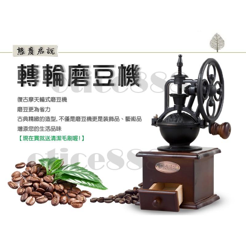 ~態度君~復古磨豆機送毛刷轉輪原木手動木質咖啡機圓輪摩天輪研磨機手搖咖啡豆義式咖啡