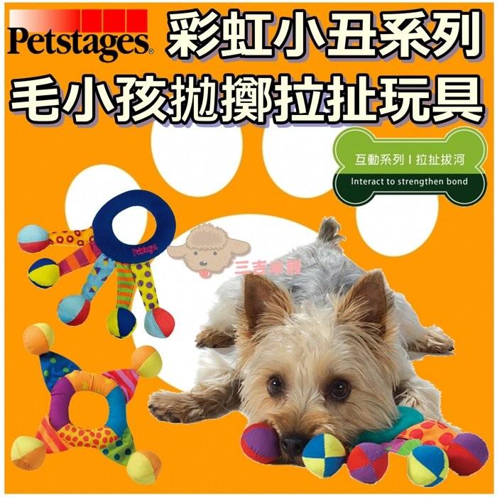 ~三吉米熊~美國Petstages 繽紛迷你彩虹小丑系列狗狗拉扯玩具互動拋接玩具