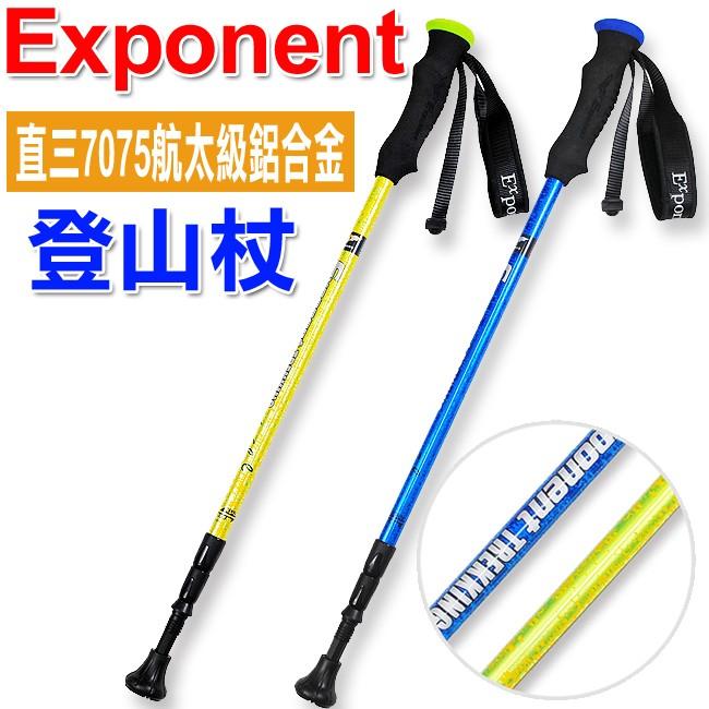 款Exponent 直三7075 航太級鋁合金登山杖登山露營 級媲美 品牌 限郵寄或面交