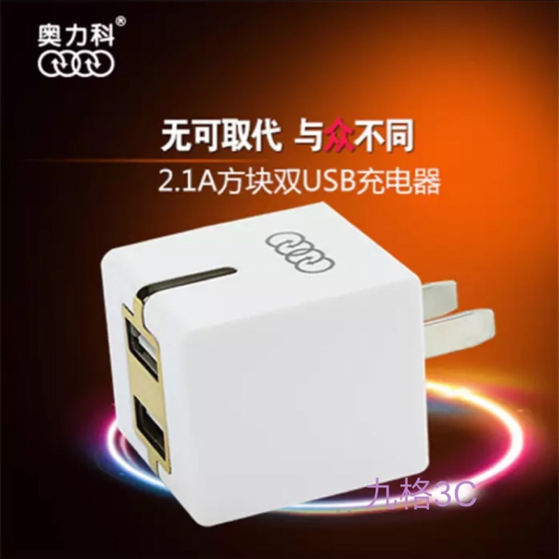 奧力科2 1A 雙USB 充電頭智能充 Iphone HTC 三星華碩小米LG SONY