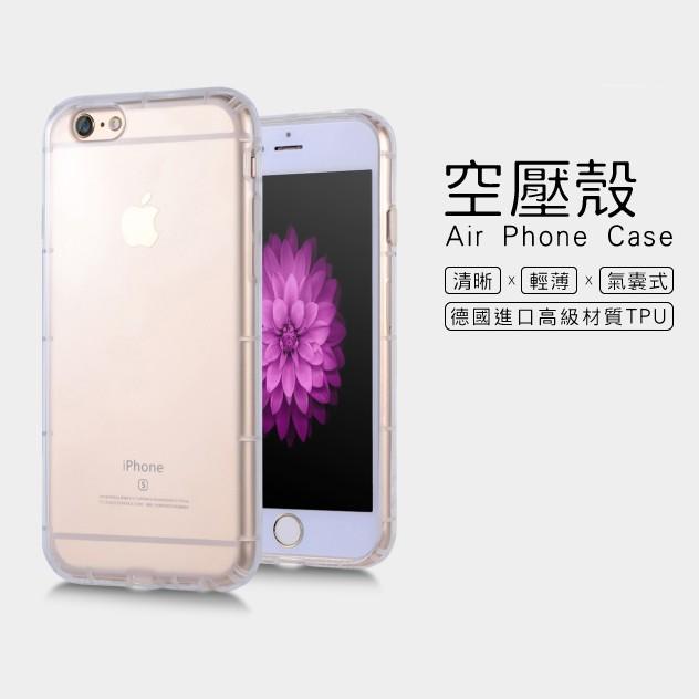 蘋果Apple iPhone 6 6s Plus 5 5 吋氣墊耐衝擊空壓殼手機套果凍套保