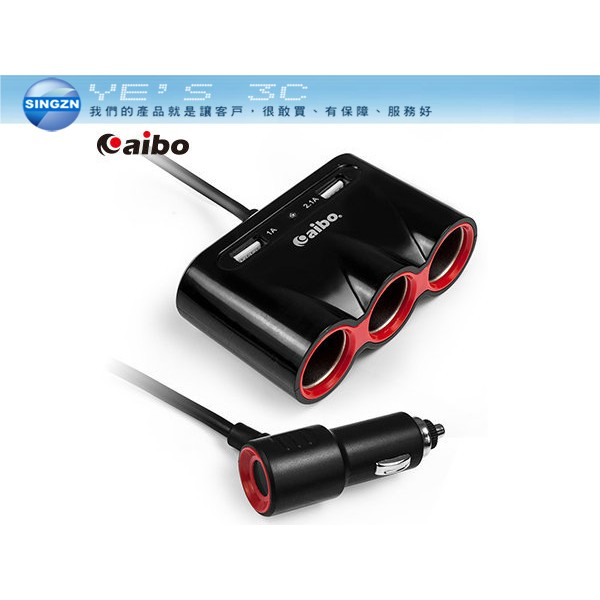 ~YEs 3C ~aibo AB441 升級版車用USB 帶線點煙器擴充座雙USB 三點煙