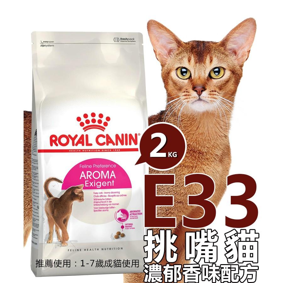 箱子喵~法國皇家~E33 挑嘴貓濃郁香味配方2kg E35 E42 ~ 台中面交~