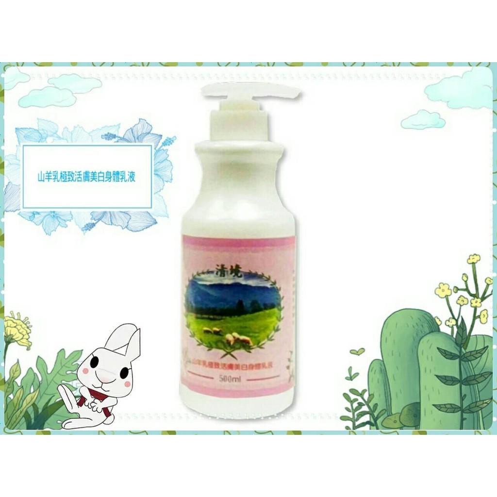 美聯企業  清境山羊乳極致活膚美白身體乳液~500ml ~身體清潔保養潤膚乳液保濕乳液