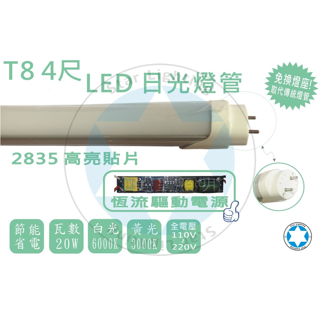 星星照明T8 LED 4 尺20W 日光燈管節能省電壽命長PF 0 95 晶片T5 2 尺