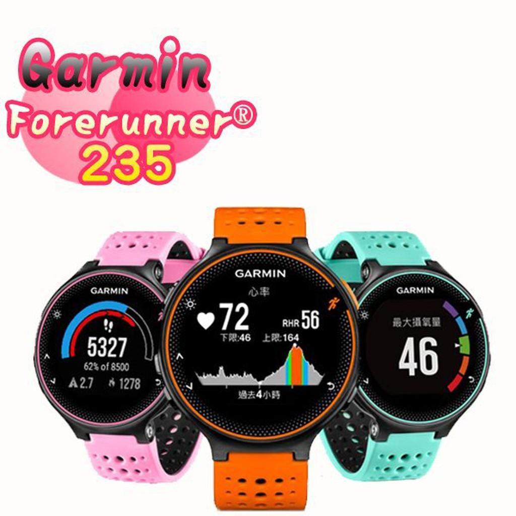 購玻璃保貼~ 屋~GARMIN Forerunner 235 心率錶 健身手錶跑步GPS