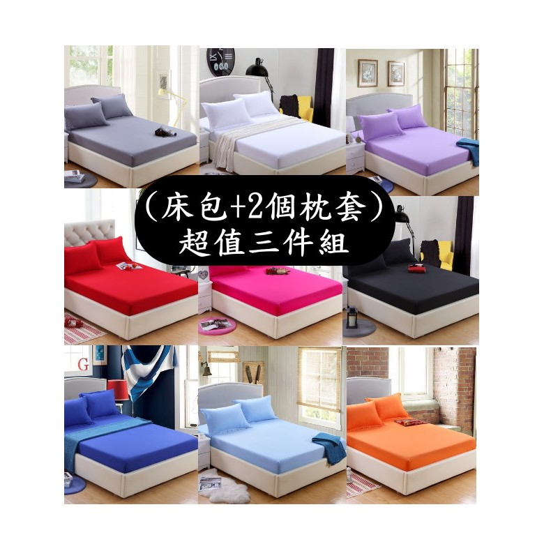 ~W048 ~三件組糖果單色系 雙人加大雙人床包枕頭套無被套三件組