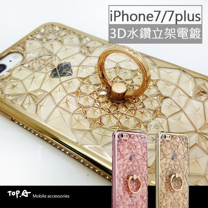 蘋果I7 I7 I6 立體水鑽電鍍指環立架水立方6S 7 PLUS 保護套手機殼