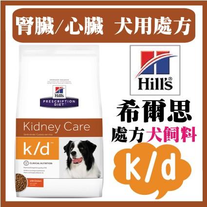 [希爾思k d 犬用處方8 5 磅3 85kg 腎臟健康配方飼料Hill s