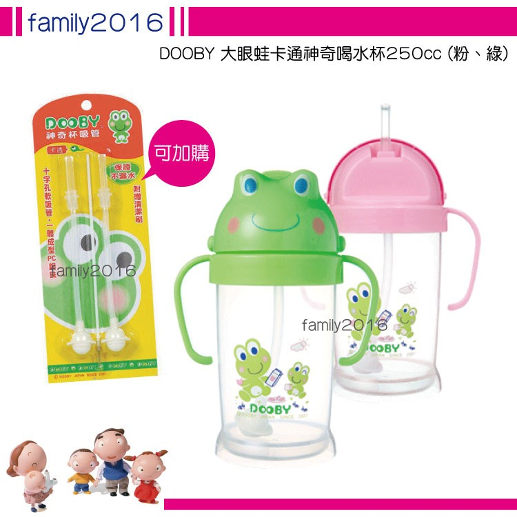 DOOBY 大眼蛙卡通神奇喝水杯綠、粉250cc 可加購替換吸管組2 入