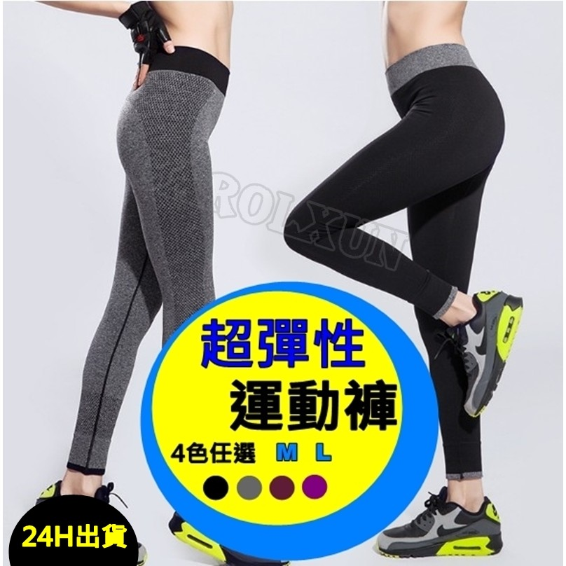 CAROLXUN 女款緊身 褲瑜珈褲顯瘦壓力褲韻律褲保暖褲夜跑健身慢跑束褲內搭褲緊身褲