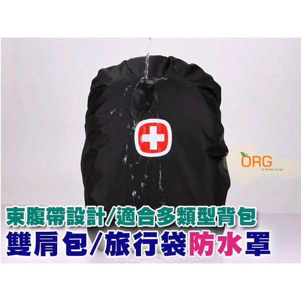 ORG ~SD0524 ~加大款45L 背包後背包雙肩包書包防雨套防雨罩防塵罩防水套防水罩