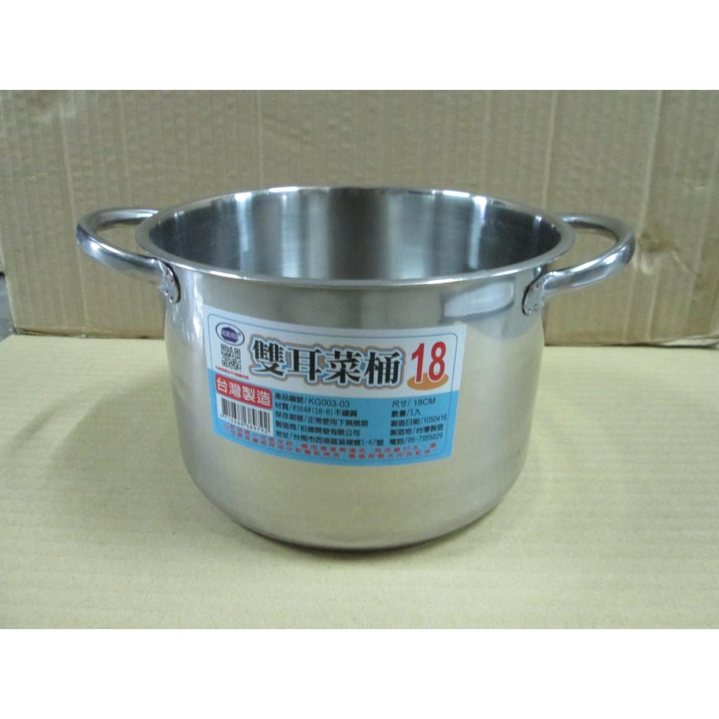 ~水韻坊~304 不鏽鋼18cm 雙耳菜桶料理鍋調理鍋燉鍋湯鍋