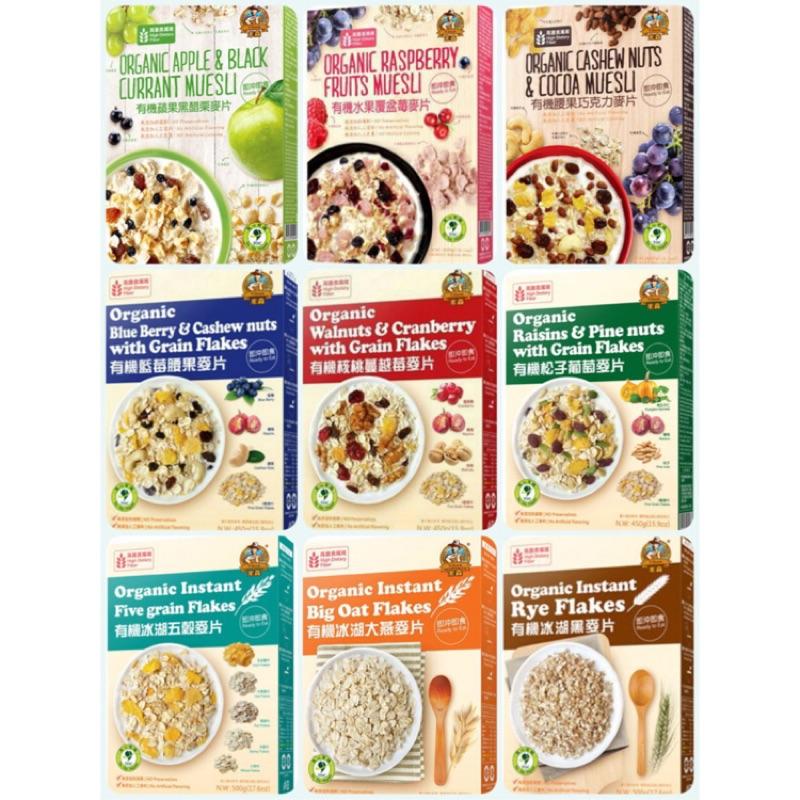 超 !米森有機藍莓腰果麥片、水果覆盆莓麥片、核桃蔓越莓麥片、腰果巧克力麥片、蘋果黑醋栗麥片
