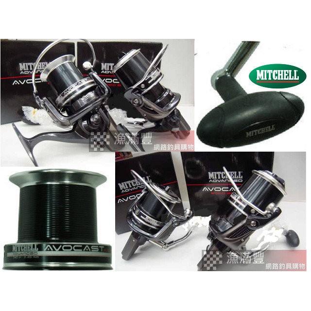 漁滿豐MITCHELL AVOCAST 8000 遠投捲線器8 培林淺杯與深杯售價3100