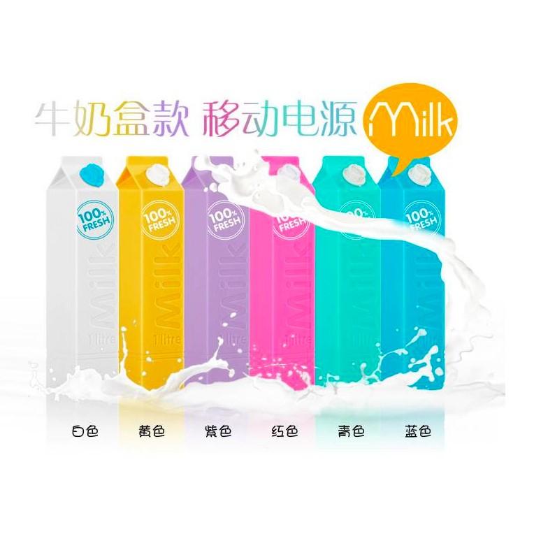牛奶盒迷你行動電源2600 毫安手機 移動電源緊急備用電源迷你輕巧方便攜帶