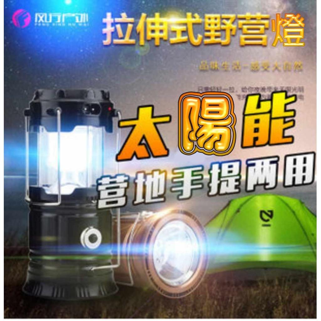 戶外風行太陽能充電LED 手提兩用營地燈馬燈帳篷燈手電筒手提燈伸縮強光戶外夜燈釣魚燈