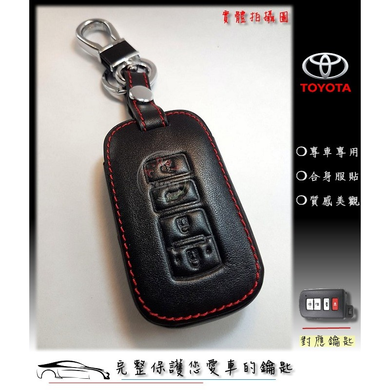 Toyota New Altis Rav4 Camry Smart Key 鑰匙皮套矽膠套