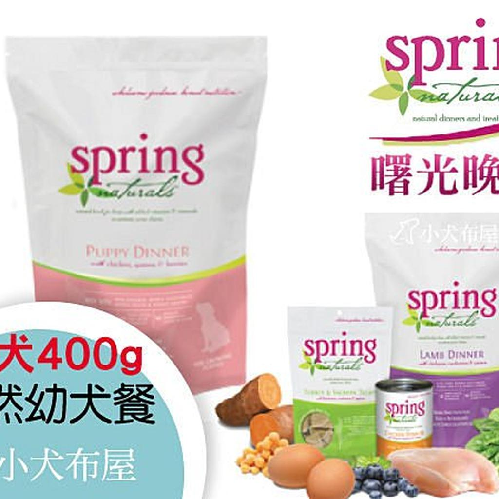 ~美國曙光晚餐spring ~ 小包外出餐包~幼犬 餐400g ~超取可5 包