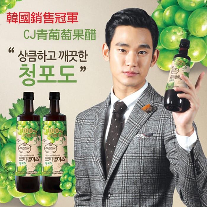 韓國銷售冠軍CJ 青葡萄果醋500ml