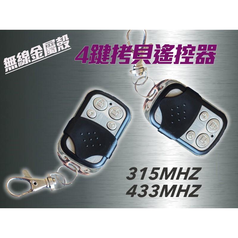 遙控器拷貝遙控器複製COPY 遙控器電動門鐵捲門汽車中控鎖315 433MHZ