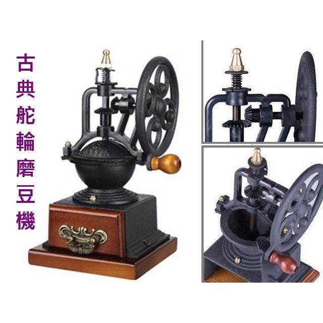 廚房大師鑄造古典高檔磨豆機手搖咖啡磨豆機磨豆機碎豆機多斷粗細可調整咖啡器材 木質金屬零件鑄