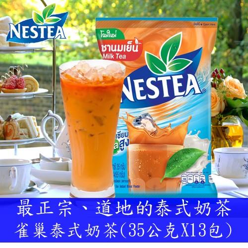 泰國名產雀巢泰式奶茶455 公克35 公克X13 包沖泡飲品 食品NESTEA 雀巢奶茶泰