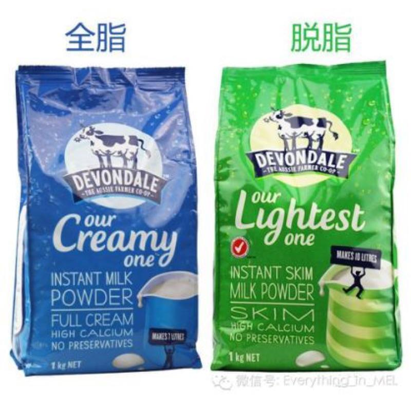 澳洲Devondale 全脂脫脂速溶奶粉1kg