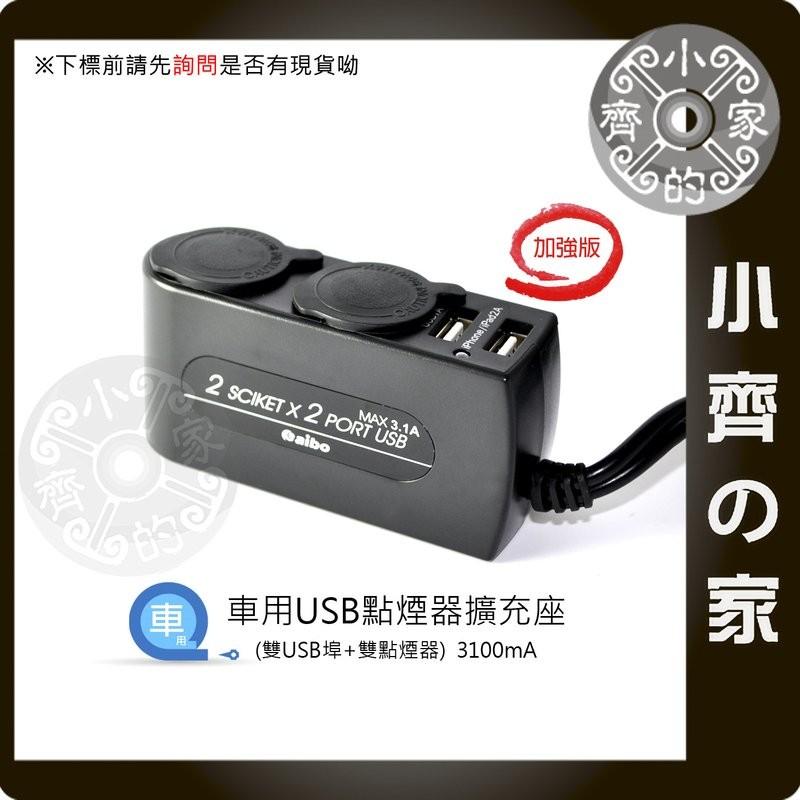 Aibo AB432 汽車車用12V 雙USB 埠雙點煙器車充擴充座80 公分分接器延長線