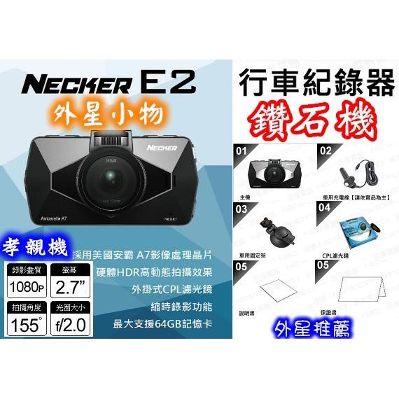 秒寄耀星NECKER E2 鑽石機行車紀錄器孝親機HDR 動態捕捉1080P CPL A7