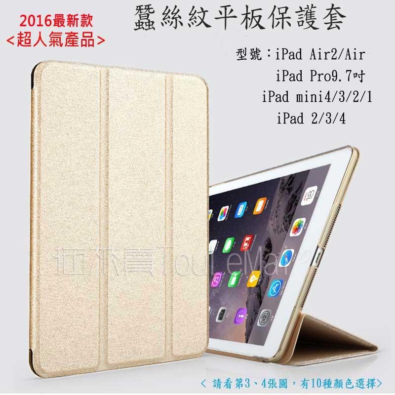 iPad Pro9 7 iPad Air2 Air iPad4 mini4 3 蠶絲紋玫瑰